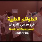 Medical Personnel Under Fire