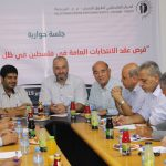 """PCHR Holds a Panel Discussion on:""""Prospects for General Elections under Occupation and Division"""""""
