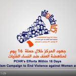 PCHR's Efforts Within 16 Days of Activism Campaign to End Violence against Women and Girls.