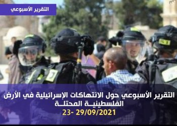 Weekly Report on Israeli Human Rights Violations in the Occupied Palestinian Territory (23 – 29 September 2021)